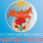 """ВЖС """"Надежда России"""""""