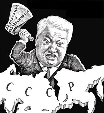 Картинки по запросу ельцин развал россии картинки