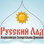 """Движение """"Русский Лад"""""""