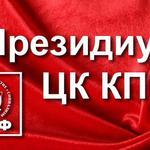 Заседание Президиума ЦК КПРФ