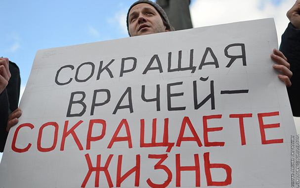 Врачей поставили к конвейеру | КПРФ Москва