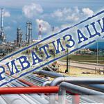 Новая волна приватизации