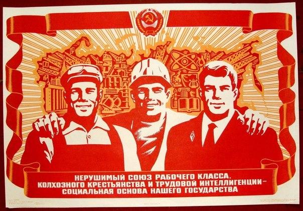 Советское рабство