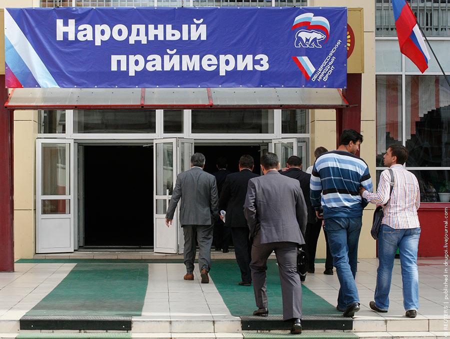 сайт партии единая россия в красноярске список кандидатов в государственную думу на праймериз 22 мая 2016 г. #7