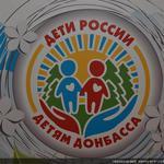 Акция «Дети России – детям Донбасса»