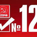 Настоящие коммунисты — под номером 12