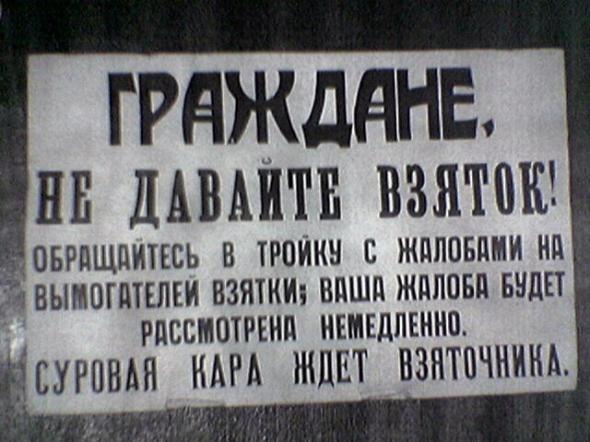 Борьба с коррупцией по-сталински