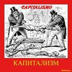 избыток капитала обращается не на повышение уровня жизни масс... а на повышение прибыли путём вывоза капитала за границу