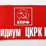 28 декабря состоялось заседание Президиума ЦКРК КПРФ
