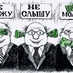 Непобедимая коррупция