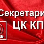 30 января состоялось заседание Секретариата ЦК КПРФ