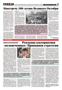 thumbnail of pravdamos_W_004_17_03
