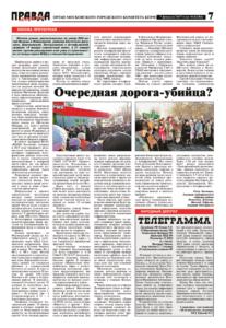 thumbnail of pravdamos_W_004_17_07
