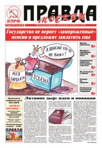 thumbnail of pravdamos_W_006_17_01