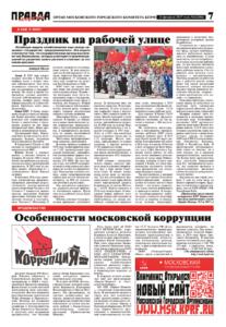 thumbnail of pravdamos_W_006_17_07