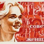 Слава советским женщинам!