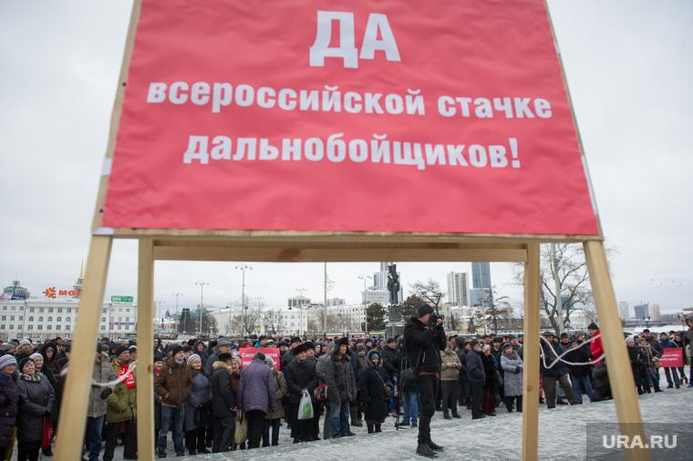 Всеросийская стачка дальнобойщиков