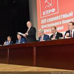 XIII (мартовский) совместный пленум ЦК и ЦКРК КПРФ
