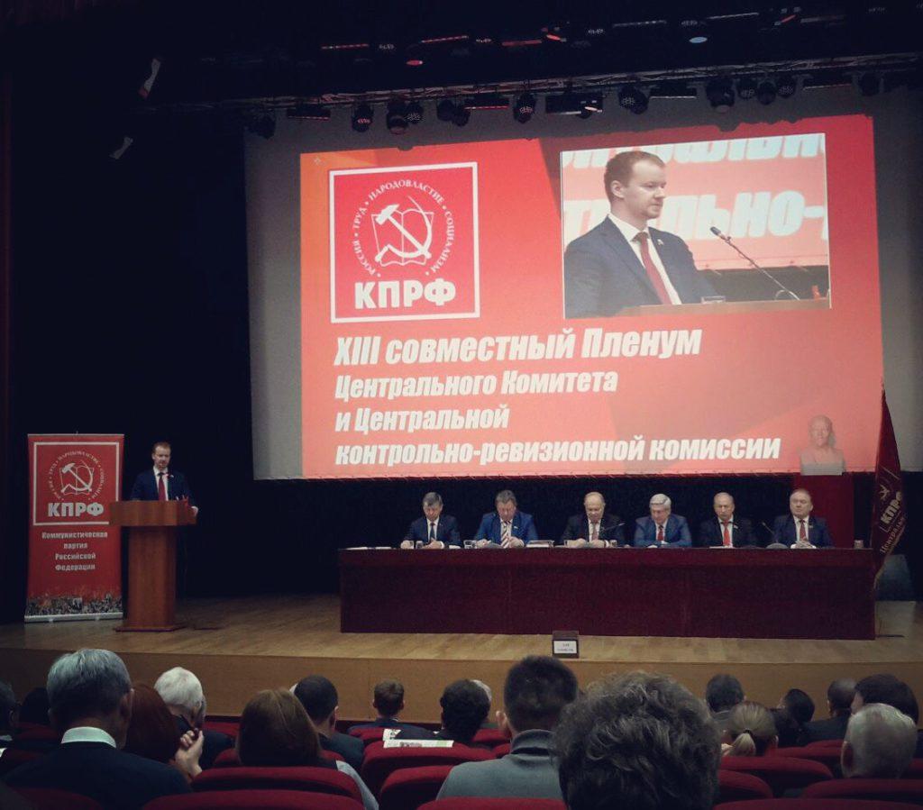 Парфёнов на пленуме