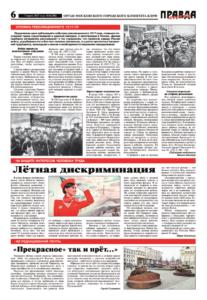 thumbnail of pravdamos_W_008_17_06