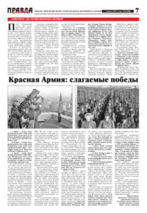 thumbnail of pravdamos_W_008_17_07