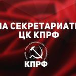 4 апреля состоялось заседание Секретариата ЦК КПРФ