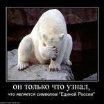 Он только что узнал, что является символом партии Единая Россия.