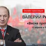 Валерий Рашкин ответит на ваши вопросы в прямом эфире