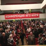 Конференция МГК