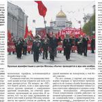 Независимая газета о митинге КПРФ 8 апреля 2017