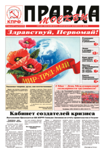 thumbnail of pravdamos_W_015_17_01