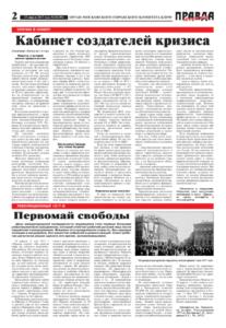thumbnail of pravdamos_W_015_17_02