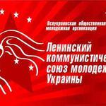 Комсомол Украины