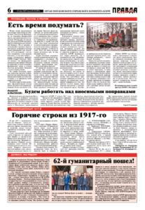 thumbnail of pravdamos_W_017_17_06