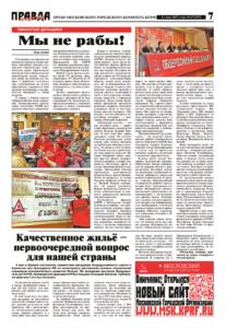 thumbnail of pravdamos_W_017_17_07