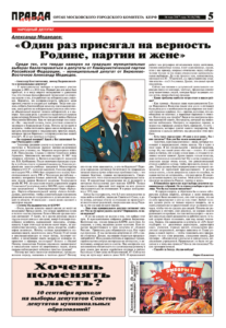 thumbnail of pravdamos_W_018_17_05