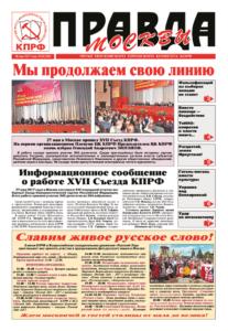 Правда Москвы, № 20 (300)