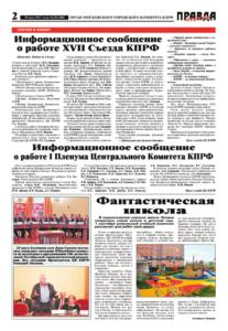 thumbnail of pravdamos_W_020_17_02
