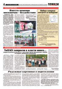 thumbnail of pravdamos_W_020_17_04