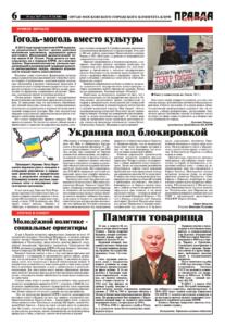 thumbnail of pravdamos_W_020_17_06