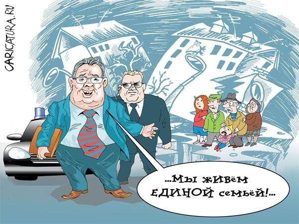 Картинки по запросу карикатура общество и власть