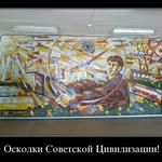 Осколки советской цивилизации...