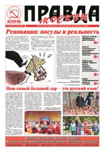 thumbnail of pravdamos_W_021_17_01