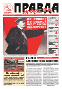 Правда Москвы, № 22 (302)