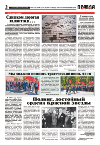thumbnail of pravdamos_W_023_17_02