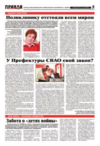 thumbnail of pravdamos_W_023_17_05