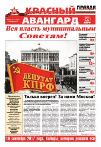 Правда Москвы, июнь 2017 года, спецвыпуск
