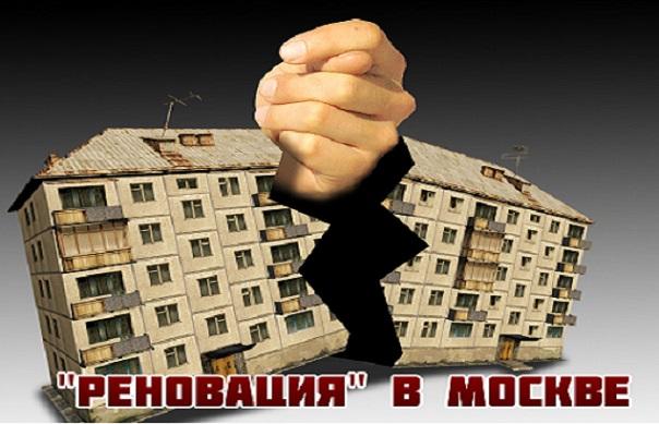 Комиссия Мосгордумы выступила против городского референдума омассовом сносе домов
