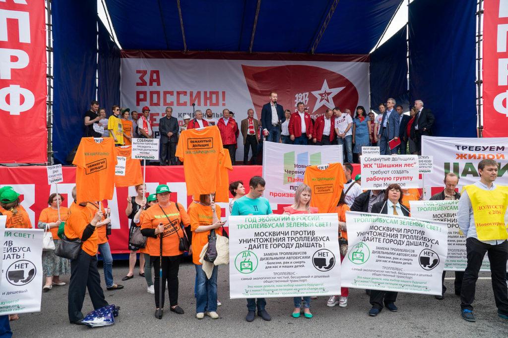 Картинки по запросу митинг москва кпрф против коррумпированных чиновников и олигархов картинки
