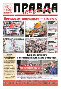 Правда Москвы, № 24 (304)
